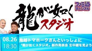 8月26日(土)19時より『龍が如く』シリーズの開発チーム 「龍が如くス...