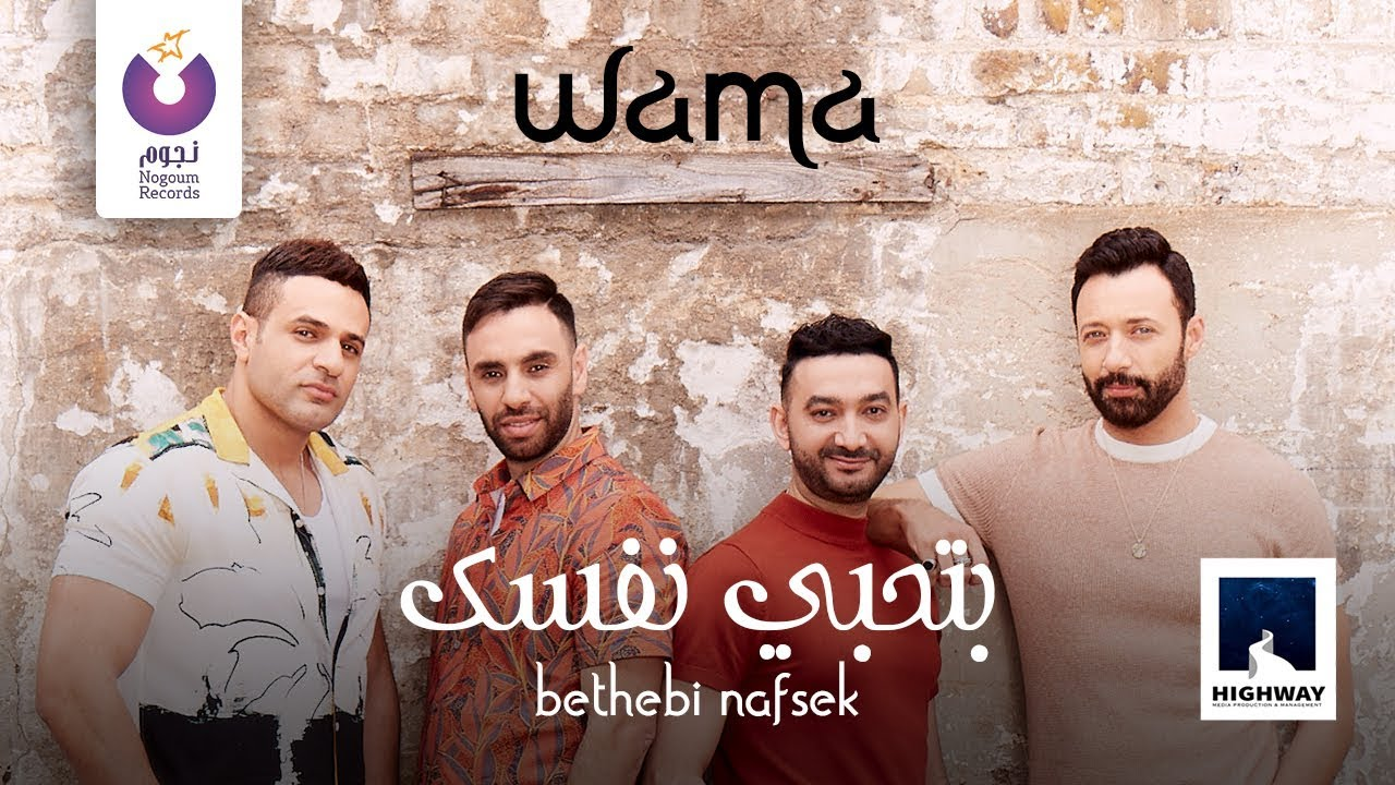 WAMA – Betheby Nafsek (Official Lyrics Video) | (واما – بتحبى نفسك (كلمات