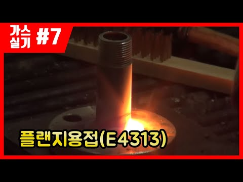 [에듀강닷컴]가스기능사실기_제7강 플랜지용접_GAS/boiler/pipe/flange welding