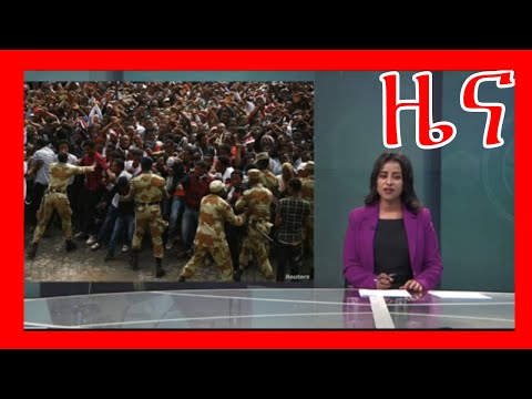 DW Amharic News | Ethiopia በጣም አስደሳች ዜና ዛሬ  August 28/2020 | Daily Ethiopia news today