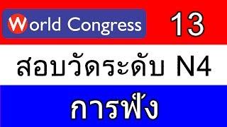 ภาษาญี่ปุ่น_N4_การฟัง_13_World Congress thumbnail