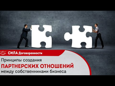 Принципы создания партнерских отношений  между собственниками бизнеса