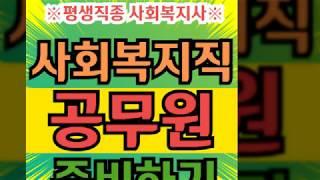 학점은행제 9급사회복지직공무원 사회복지사자격증 취득과정