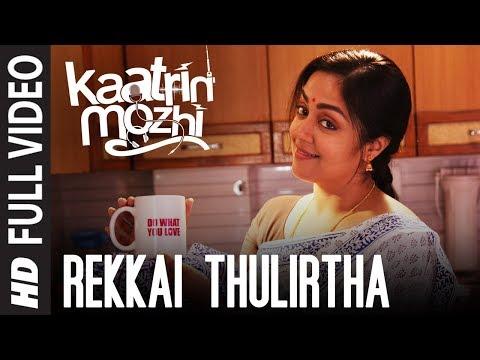 Rekkai Thulirtha Full Video Song | Kaatrin Mozhi |Jyothika | A H Kaashif | Madhan Karky | Radhamohan