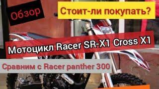 Обзор  Racer SR X1 Cross X1  эндуро или кросс Сравним с Racer Panther 300 Что лучше