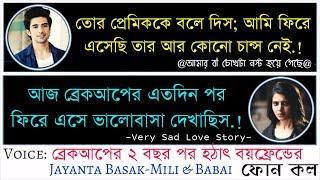 After Break-up - (ব্রেকআপের পর) | Educational Love Story - Voice: Jayanta Basak- Mili & Babai