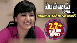 Yentavadu Gaani Latest Telugu Movie Songs - Manasuna Edho Raagam - Ajith, Anushka - Volga Videos