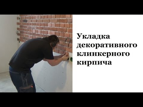 Укладка декоративного клинкерного кирпича Ижора | Ремонт квартир в Казани