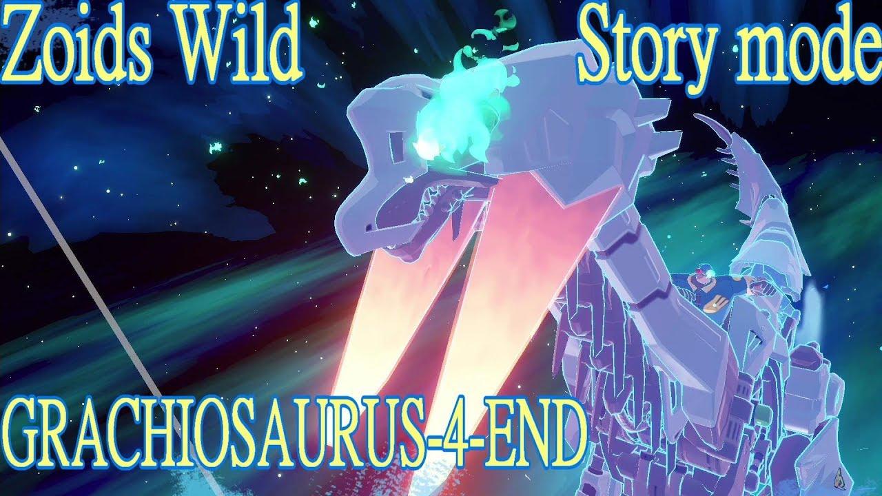 zoids Wild ゾイド ワイルド キング オブ ブラスト ストーリーモード ZW08 グラキオサウルス GRACHIOSAURUS 長頸巨龍 # 4-END