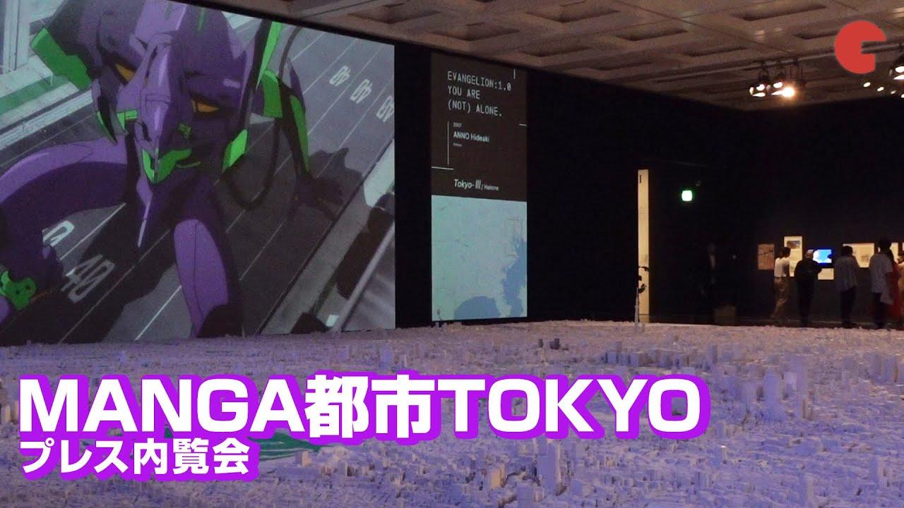 エヴァンゲリオンやゴジラ、戦闘で破壊されてきた東京を1/1000スケールで再現!MANGA都市TOKYO プレス内覧会