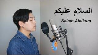 Harris J - Salam Alaikum | السلام عليكم