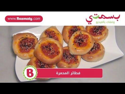 طريقة عمل فطائر المحمرة : وصفة من بسمتي - www.basmaty.com