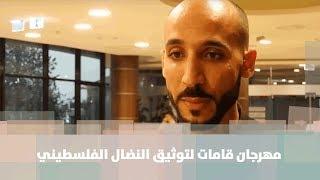 مهرجان  قامات لتوثيق النضال الفلسطيني