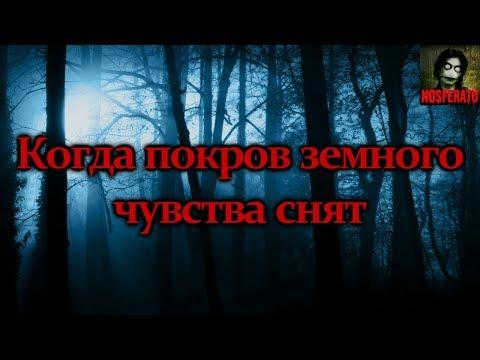 Истории на ночь - Когда покров земного чувства снят