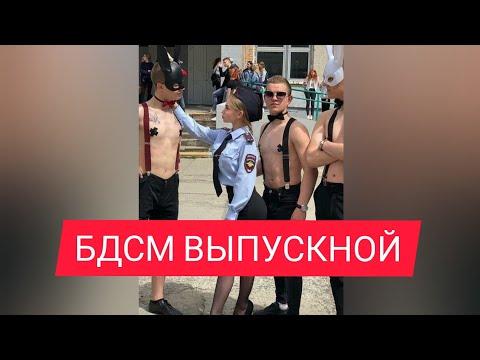 STAN WOW Девочки в полицейской форме, мальчики-зайчики и цветные дымовые шашки