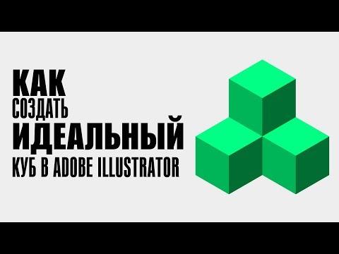 Как нарисовать куб в иллюстраторе