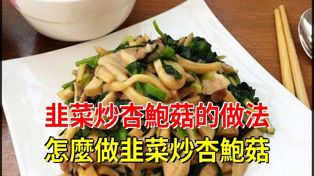 韭菜炒杏鮑菇的做法 怎麼做韭菜炒杏鮑菇 - YouTube