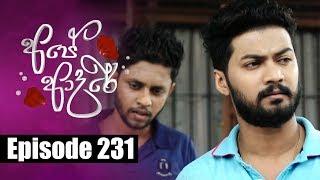 Ape Adare - අපේ ආදරේ Episode 231 | 13 - 02 - 2019 | Siyatha TV Thumbnail