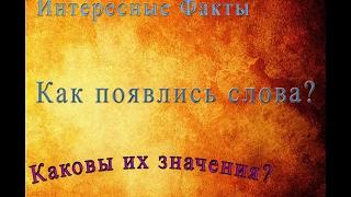 """Два интересных факта о происхождение слово """"газета"""" и """"работа"""""""