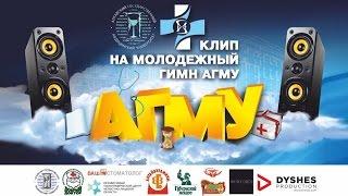 Клип на молодёжный гимн АГМУ (Official version)