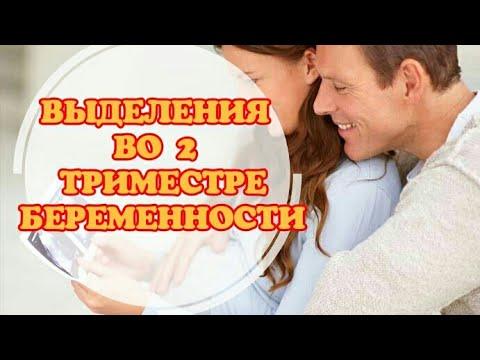Выделения во 2 триместре беременности. Цвет выделений. Обильные выделения.