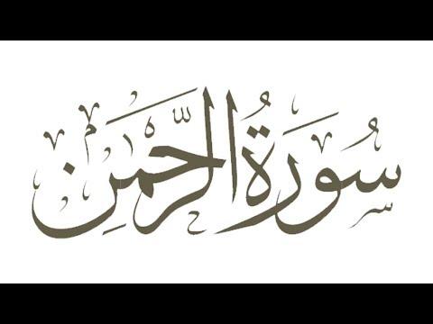 55.-ar-rahman-//-qur'an-//-murottal-//-hijaz