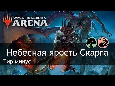 Колода Тир минус 1 - Небесная ярость Скарга - MTG Arena Deck