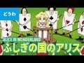 ふしぎの国のアリス(日本語版)/ ALICE IN WONDERLAND (JAPANESE) アニメ世界の名作童話/日本語学習