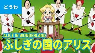 ふしぎの国のアリス(日本語版)/ ALICE IN WONDERLAND (JAPANESE) アニ...