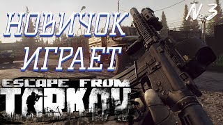 [СТРИМ] Escape from Tark...