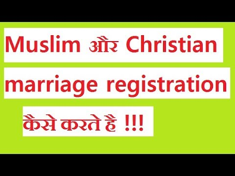 How To Do Muslim And Christian Marriage Registration In India (Hindi)