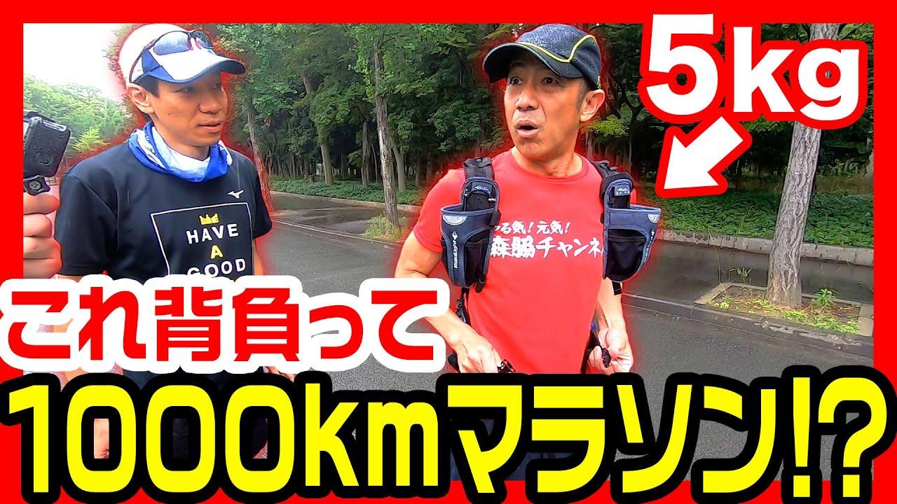 【月間600kmラン】アドベンチャーマラソンに挑戦する北田雄夫さんと合同練習!過酷すぎるトレーニング内容に驚愕!