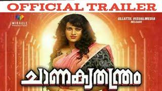 Chanakya Thanthram Official Trailer I Teaser I Unni Mukundan I ChanakyaThanthram I Malayalam Movie I