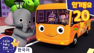 빙글빙글 버스 바퀴 - 펑크가 난 주황 버스! | 인기…