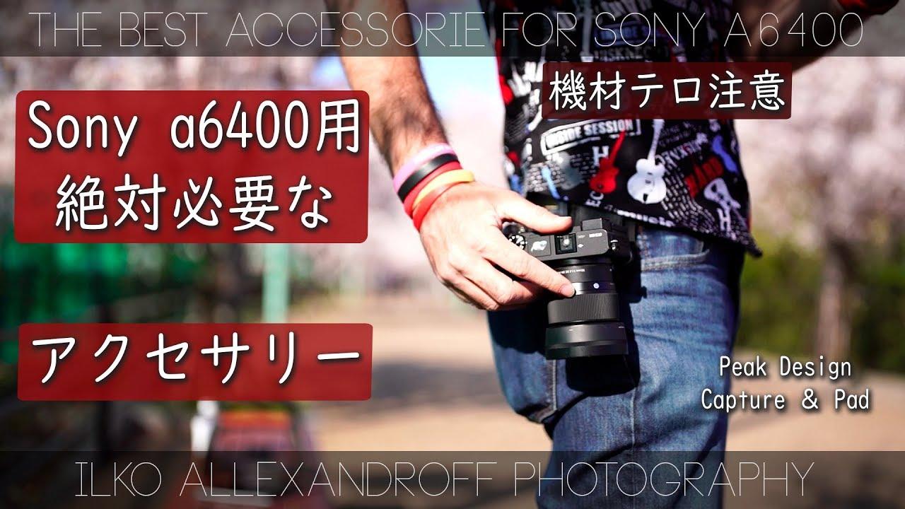 必見!Sony a6400のベストアクセサリー!軽くて、運びやすいミラーレスカメラのストラップ!Peak Design キャプチャー &  パッド【イルコ・スタイル310】