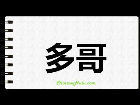How to Write Togo in Chinese