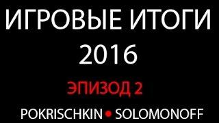 2016 Итоги.  Часть 2.
