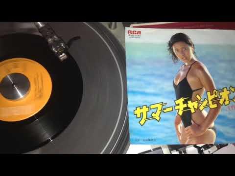Yuko Asano 浅野ゆう子 - summer champion サマーチャンピオン
