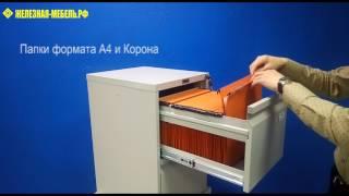 Железная-Мебель.рф - обзор картотеки ПРАКТИК А42