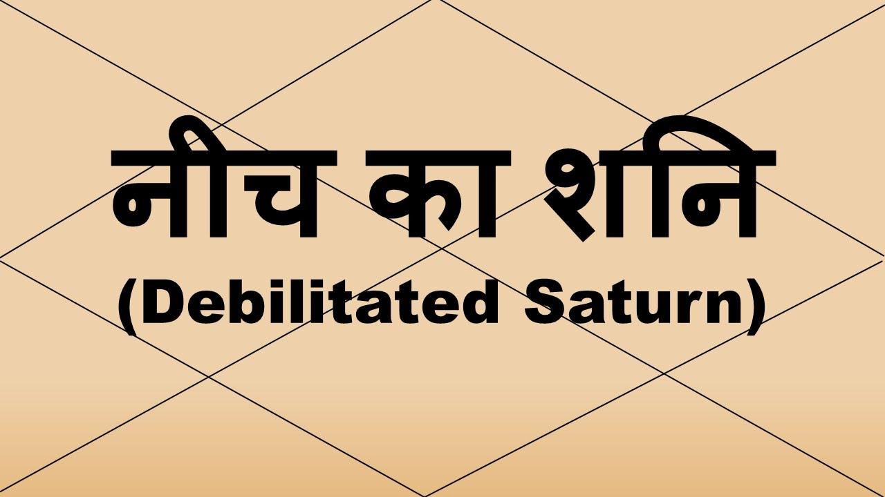 Debilitated Saturn (नीच का शनि) | Vedic Astrology | Hindi