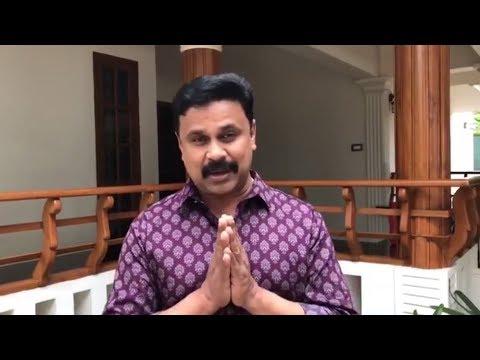 എല്ലവർക്കും എല്ലാത്തിനും നന്ദി : ദിലീപ് - Dileep saying thanks for his movie success