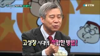YTN 이홍렬의 소나기 19회 - 저금리 시대 내 돈 불리기!