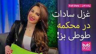 Tuti Buzz with Ghazal Sadat - Full Show / طوطی بز با غزل سادات - برنامه کامل