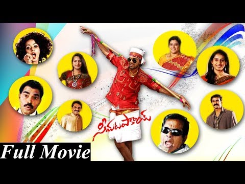 Seema Tapakai Telugu Full Length Movie With Subtitles || Allari Naresh, Poorna
