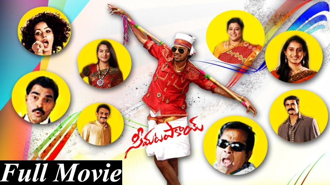 Seema Tapakai Telugu Full Length Movie Hd
