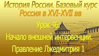 Россия в ХVI-ХVII вв. Начало внешней интервенции. Правление Лжедмитрия 1. Урок 46