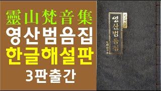 영산범음집 3판 출간