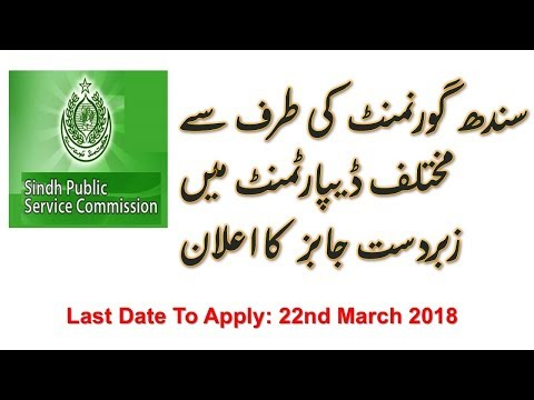 Sindh Public Service Commission (SPSC) Jobs 2018