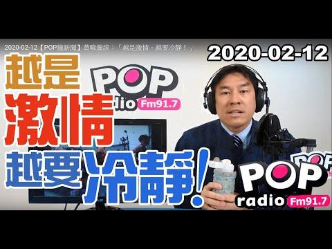 2020-02-12【POP撞新聞】黃暐瀚談:「越是激情、越要冷靜!」