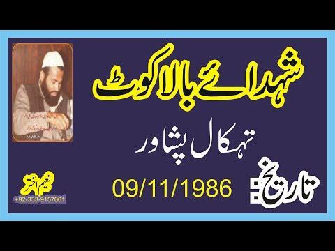 Syed Abdul Majeed Nadeem R.A at Tehkal Peshawar - Shohada-e-Balakot - 9th Nov 1986